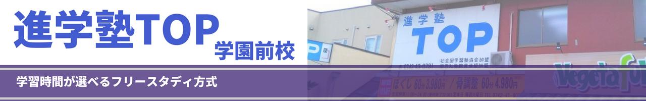 進学塾TOP 学園前校