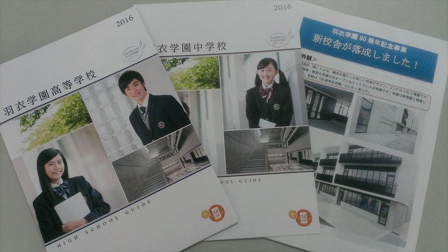 羽衣学園中学校・高等学校、塾対象入試説明会に行ってきました