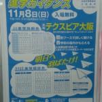中学・高校 進学ガイダンス 泉大津のテクスピア大阪