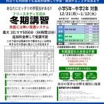 2015年冬期講習日程 進学塾TOP泉佐野校